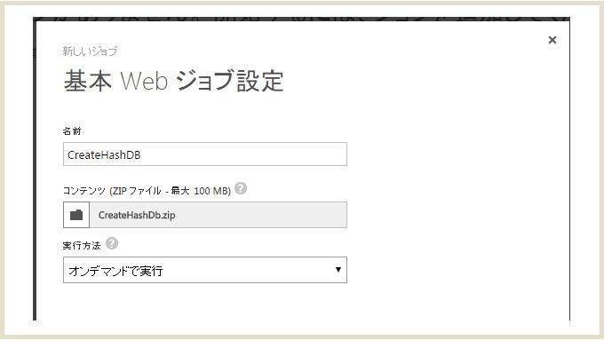 webjob06