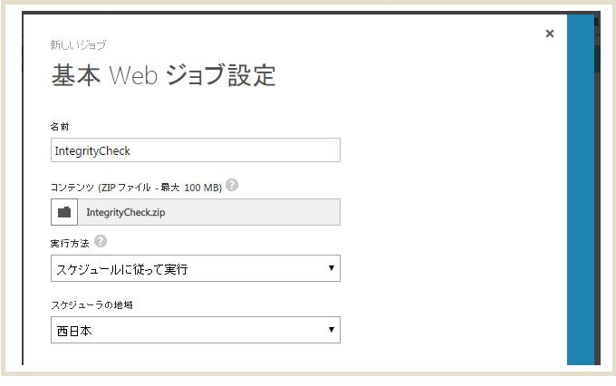 webjob09