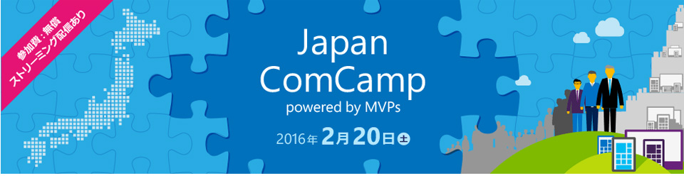 comcamp2016ttl