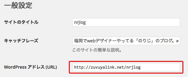 URL変更忘れずに