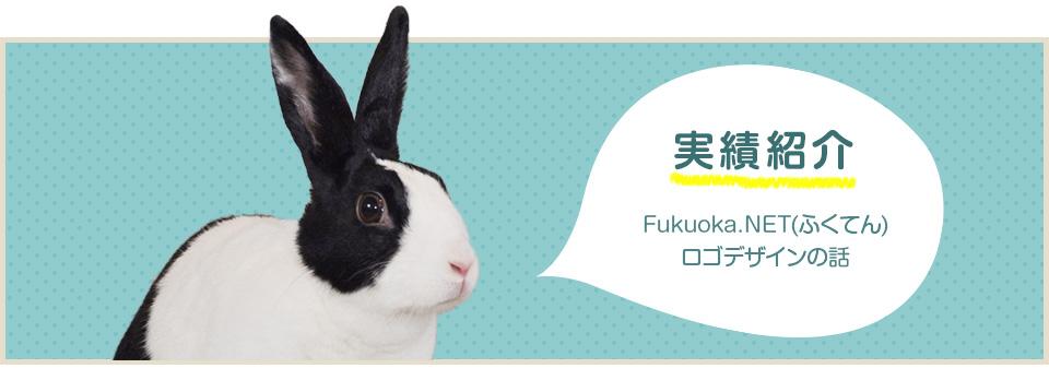 fukuten_ttl